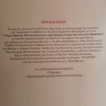 Πρόσκληση στην παρουσίαση βιβλίου του θεολόγου Εμμανουήλ Καλαϊτζάκη